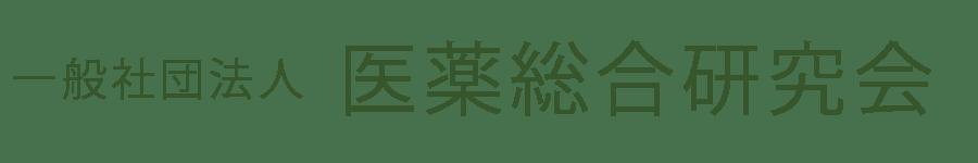登録証|一般社団法人  医薬総合研究会