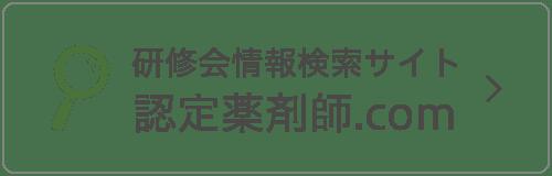 研修会情報検索サイト 認定薬剤師.com